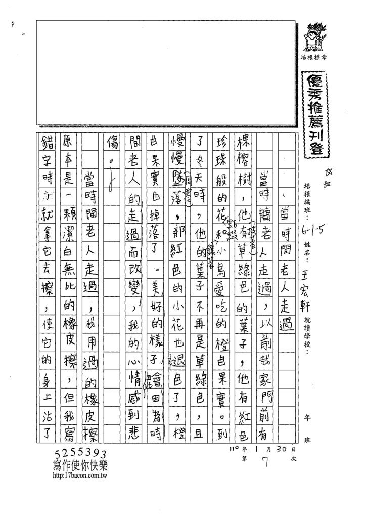 109W5307王○軒 (1).tif