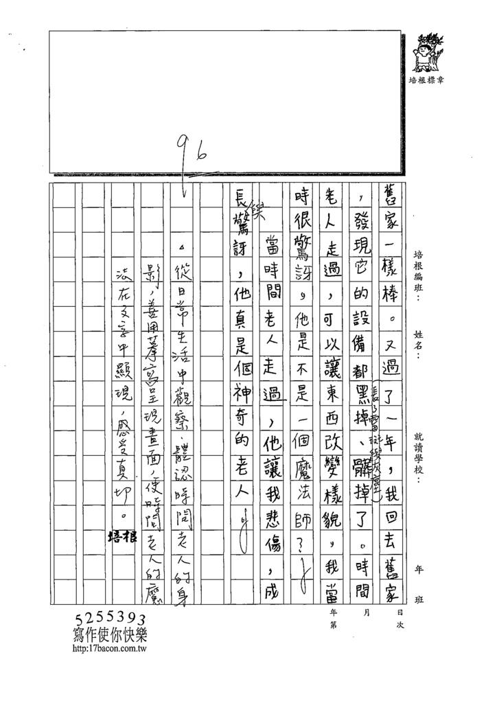 109W5307王○軒 (3).tif