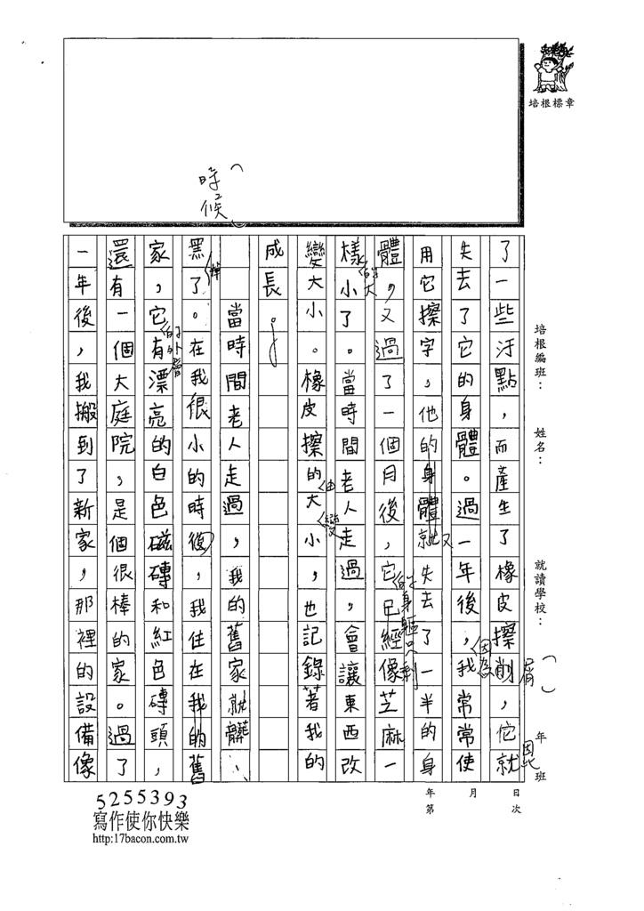 109W5307王○軒 (2).tif