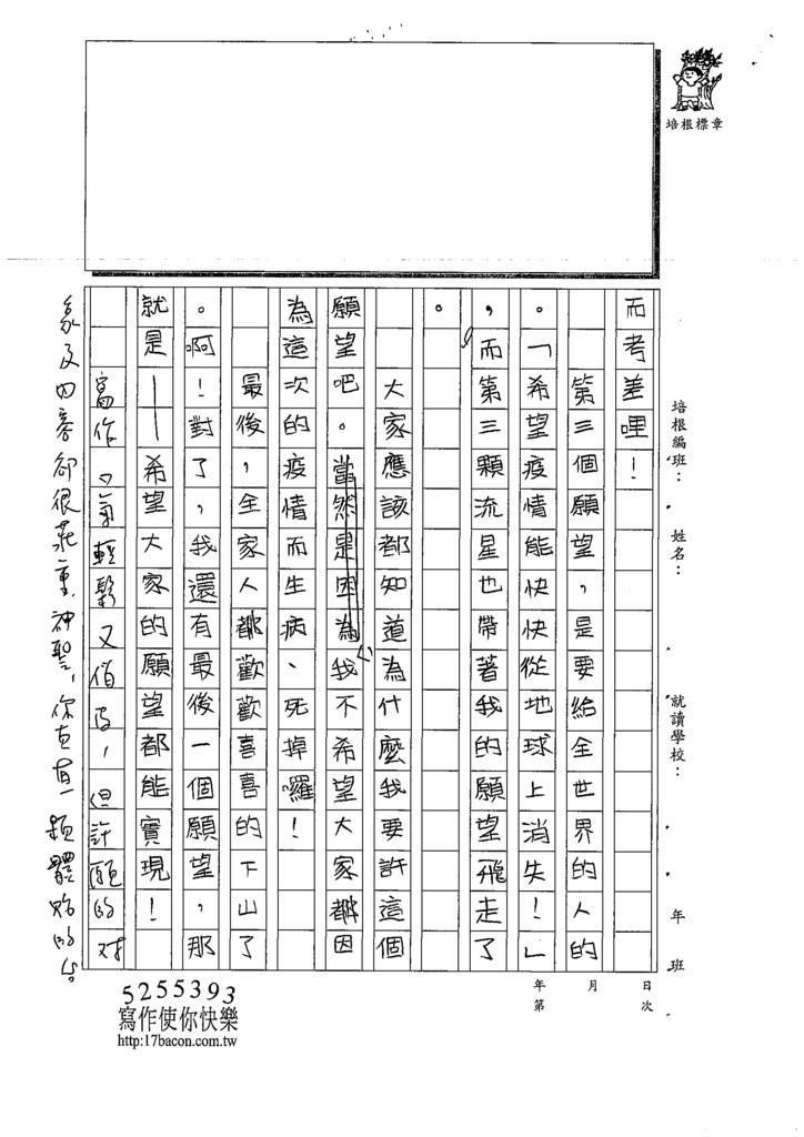109W4305沈O琋(3).tif