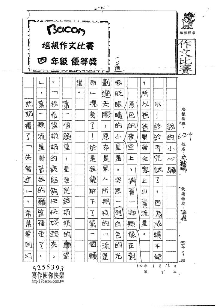 109W4305沈O琋(1).tif