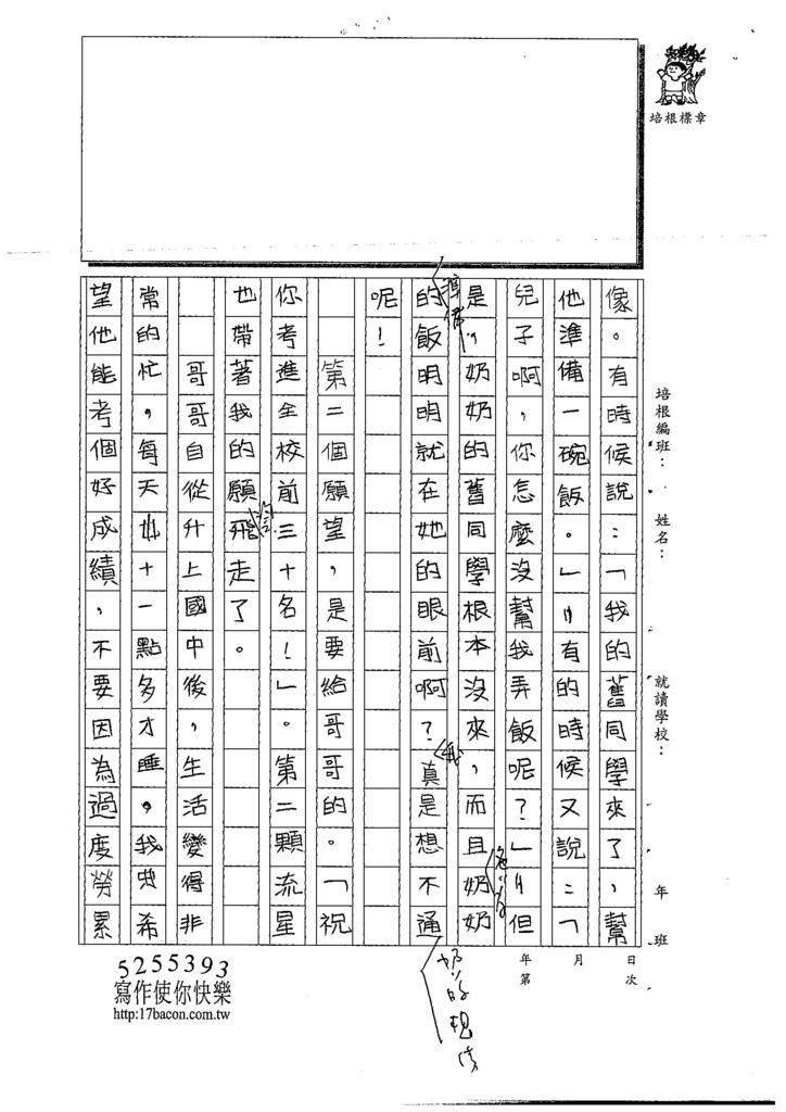 109W4305沈O琋(2).tif