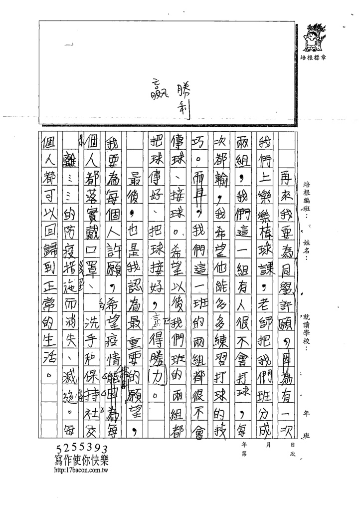 109W4305蔡O禮(2).tif