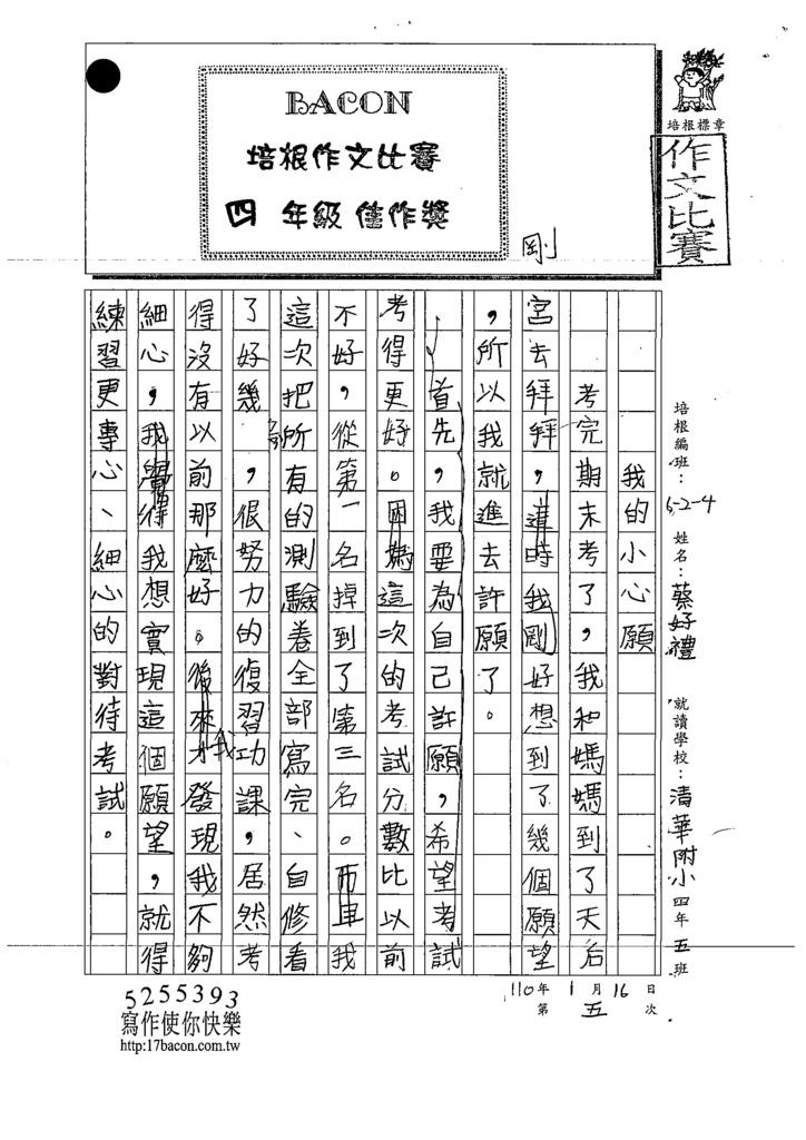 109W4305蔡O禮(1).tif