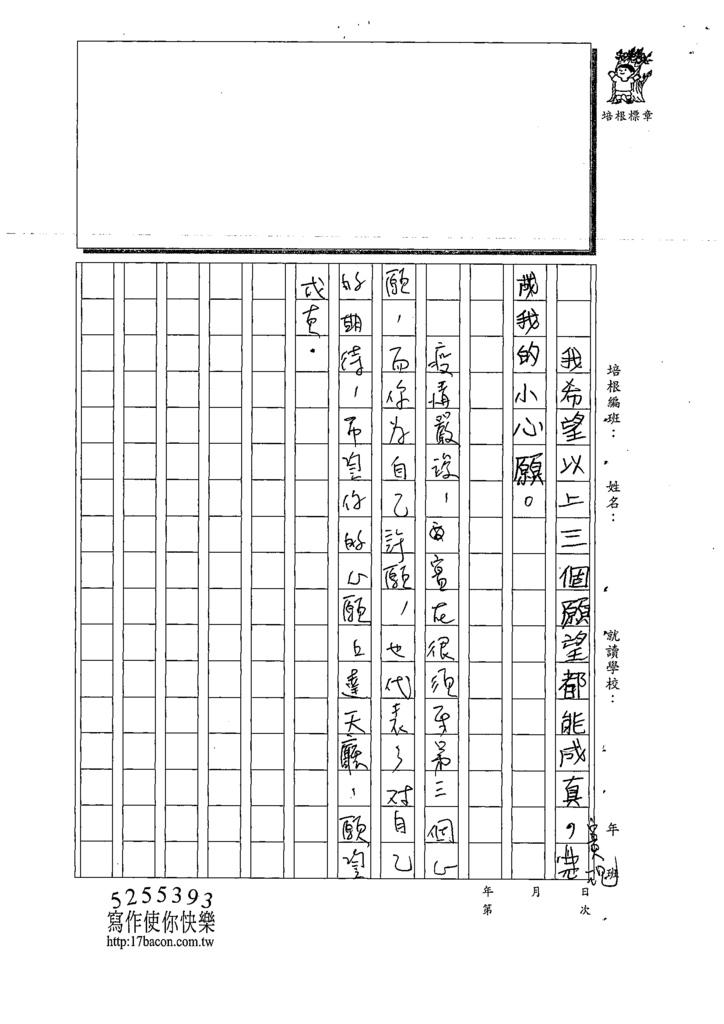 109W4305蔡O禮(3).tif