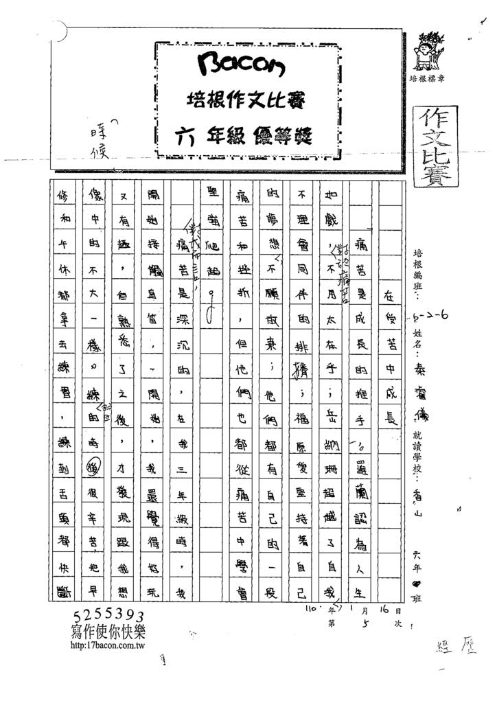 109W6305秦O儀(1).tif