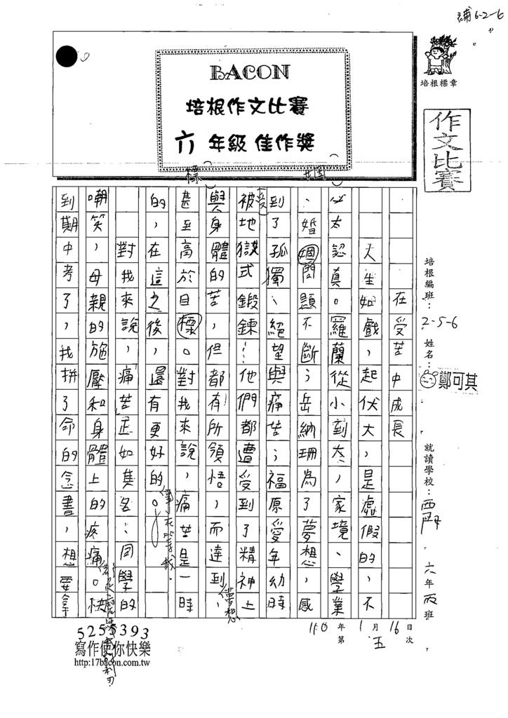 109W6305鄭O其(1).tif