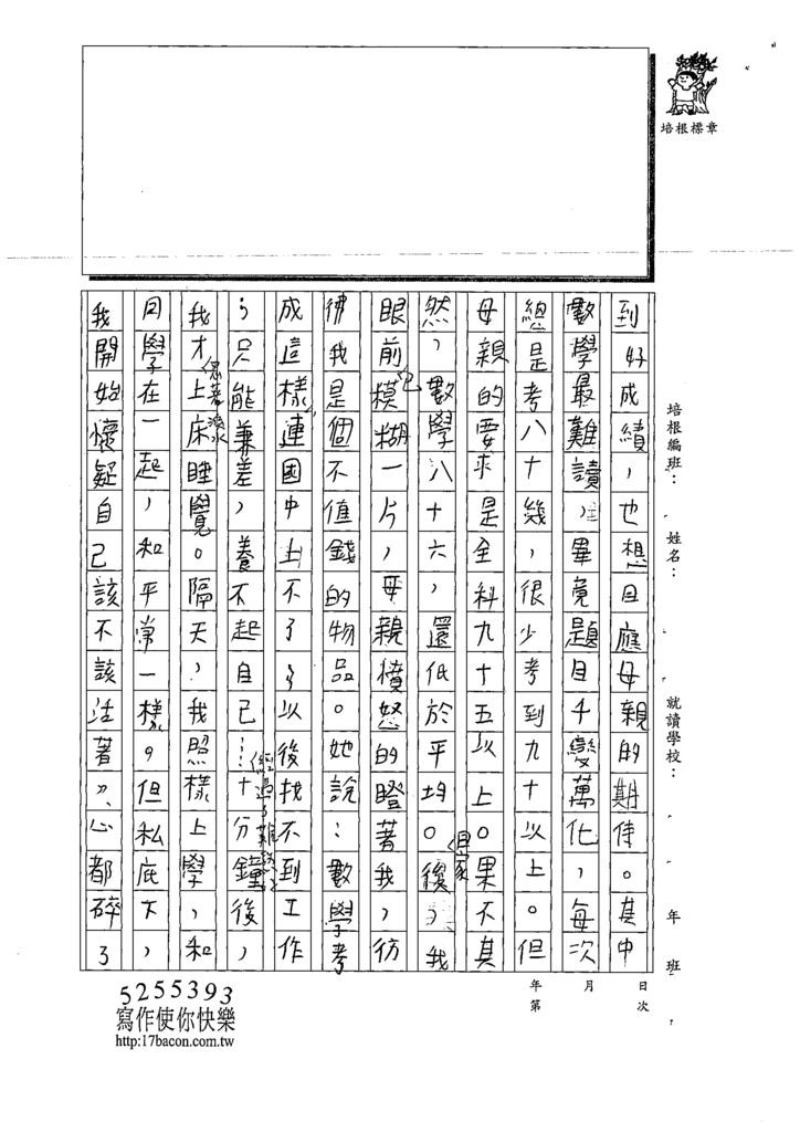 109W6305鄭O其(2).tif