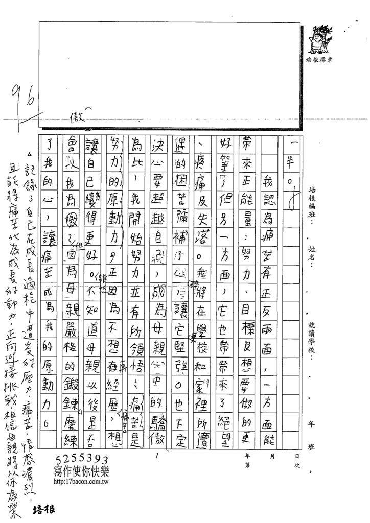 109W6305鄭O其(3).tif