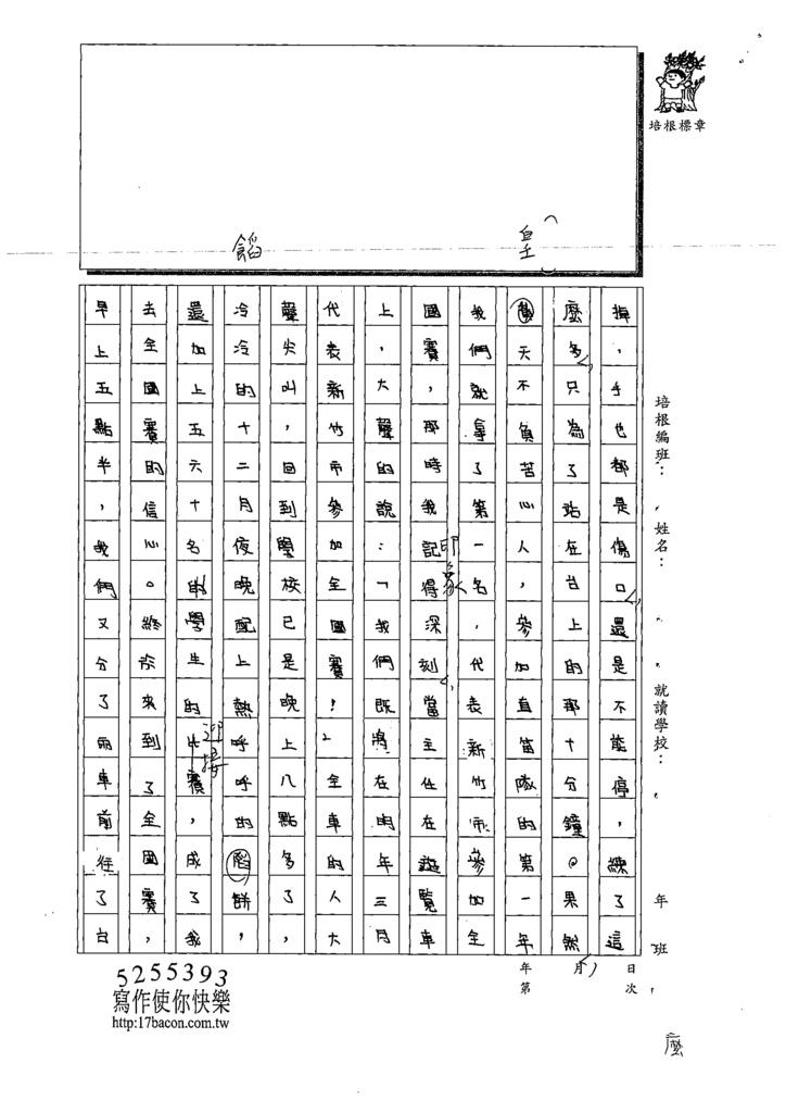 109W6305秦O儀(2).tif
