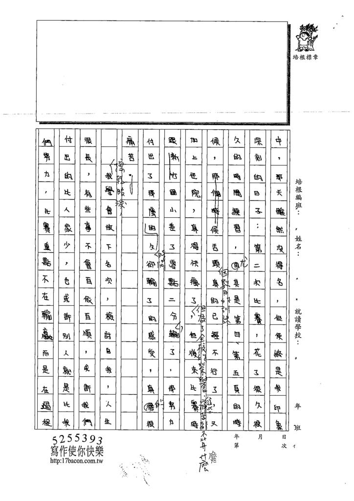 109W6305秦O儀(3).tif