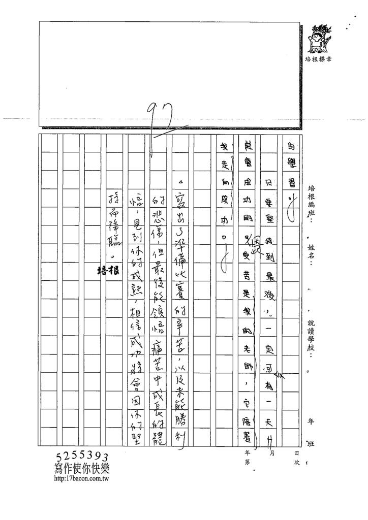 109W6305秦O儀(4).tif