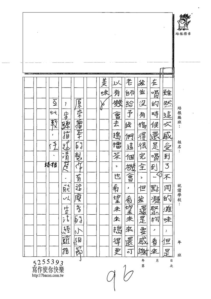 109W5306卓O翰(3).tif