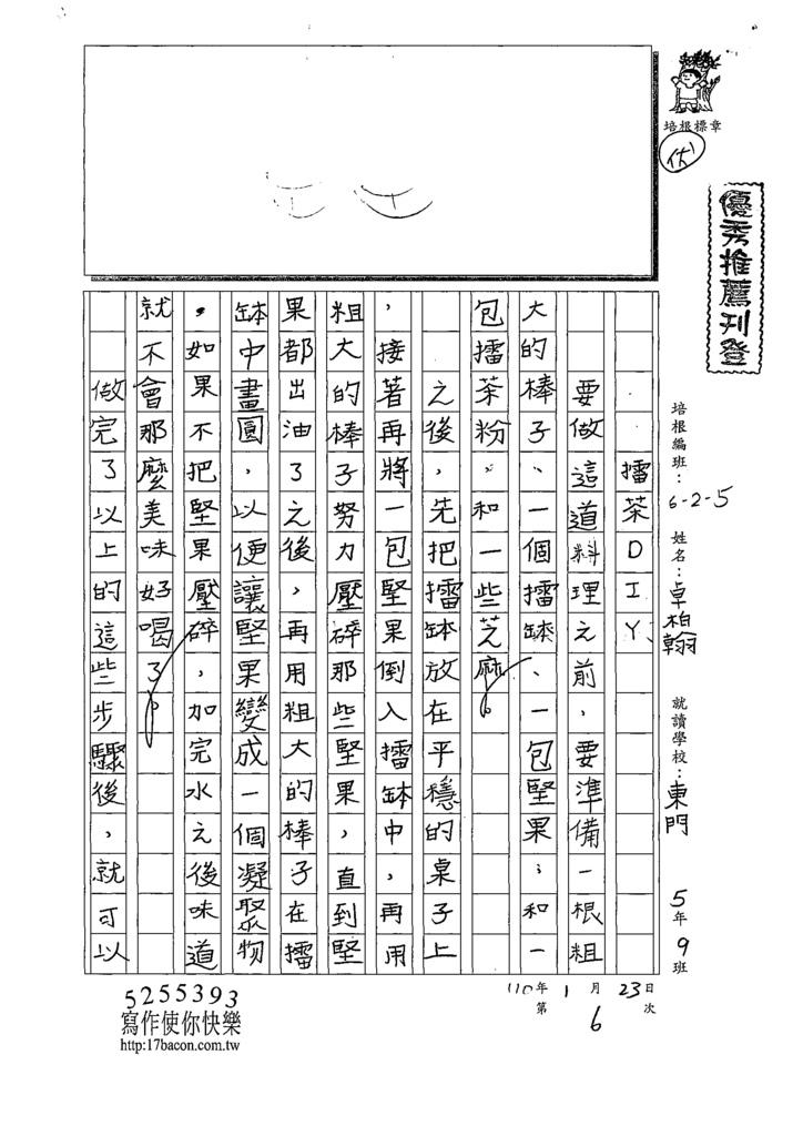 109W5306卓O翰(1).tif