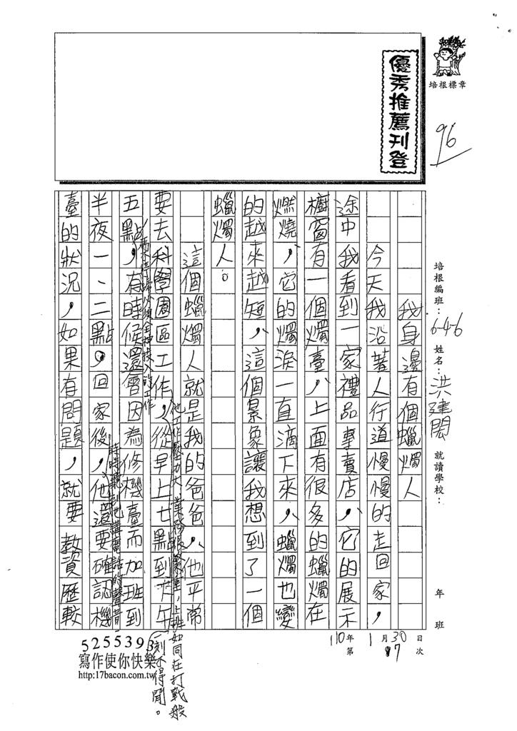 109W6307洪O閎 (1).tif