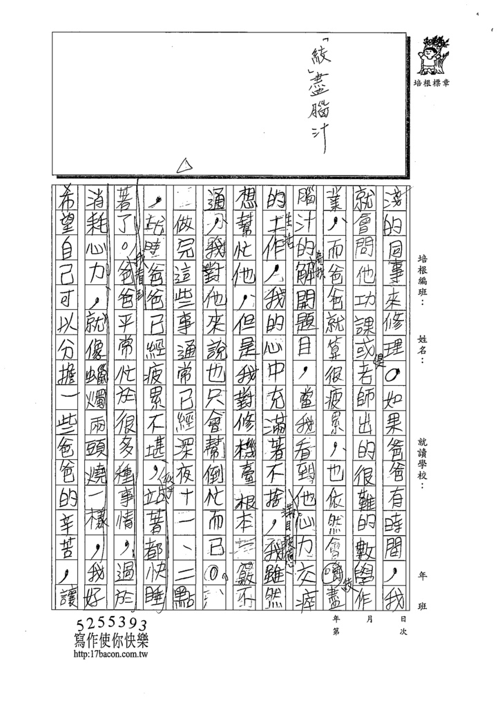 109W6307洪O閎 (2).tif