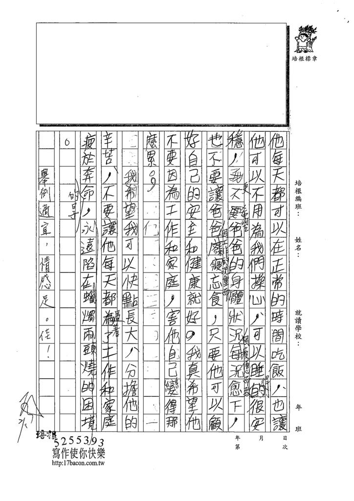 109W6307洪O閎 (3).tif