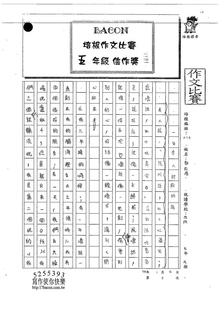 109W5305鄭O瑾 (1).tif