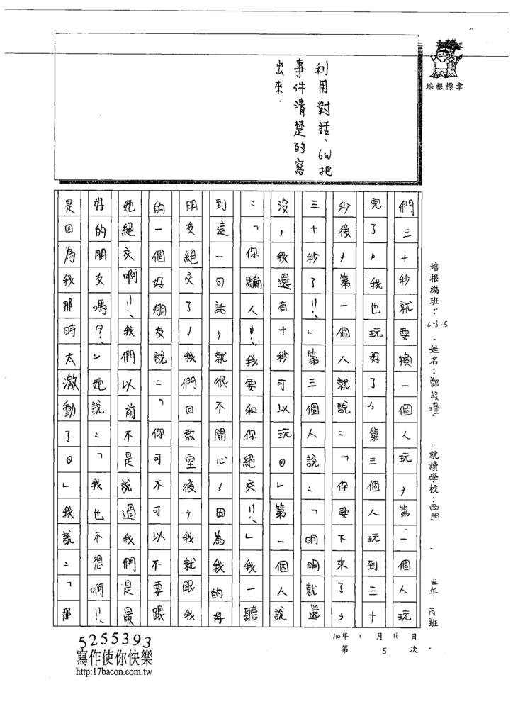 109W5305鄭O瑾 (2).tif