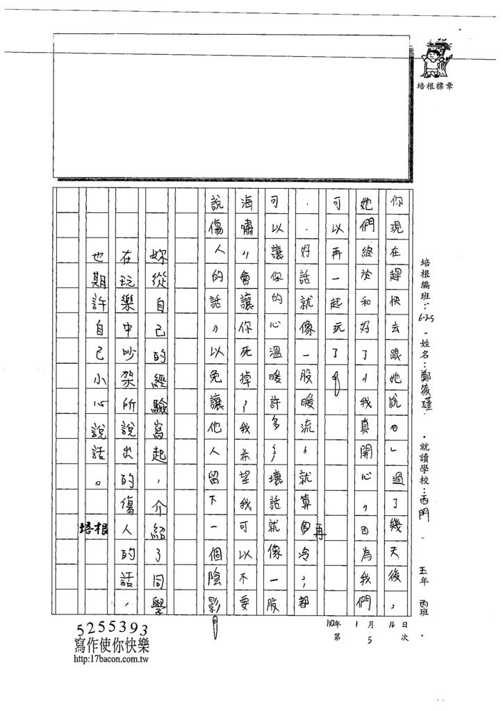 109W5305鄭O瑾 (3).tif
