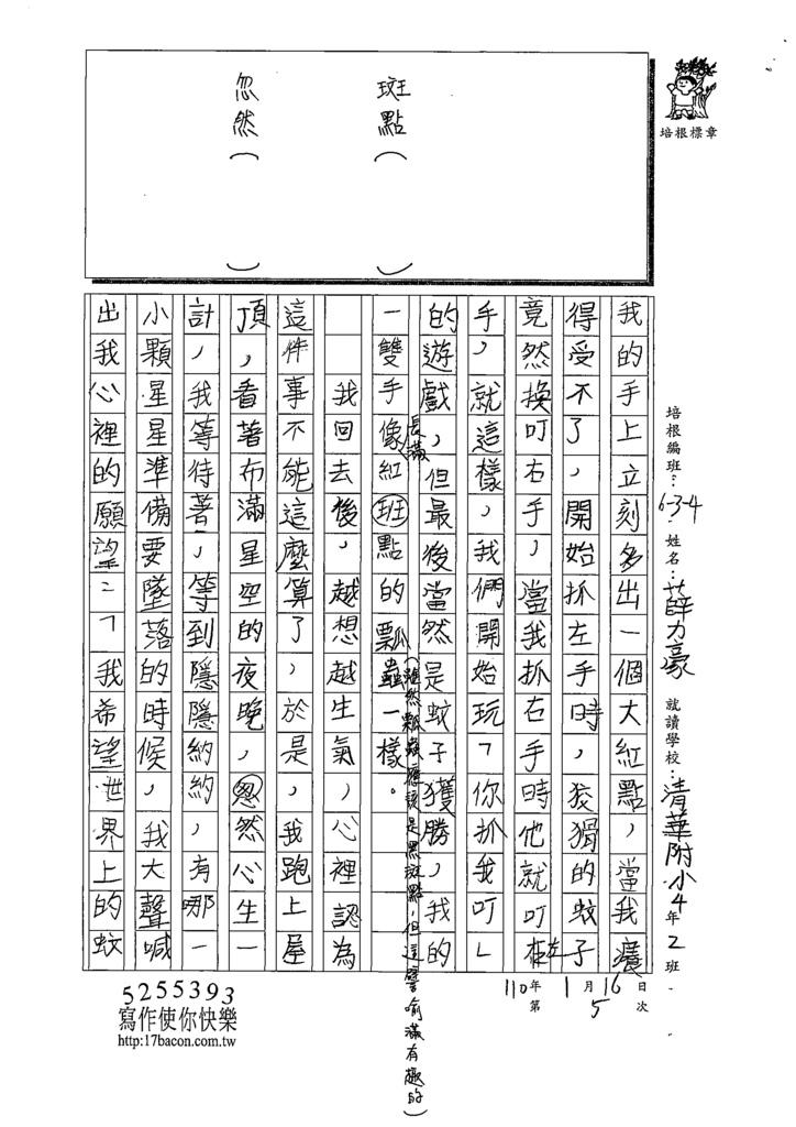 109W4305薛O豪(2).tif