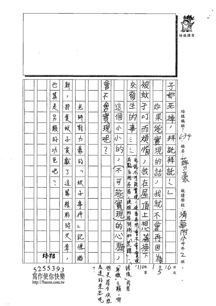 109W4305薛O豪(3).tif