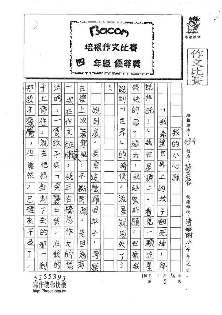 109W4305薛O豪(1).tif
