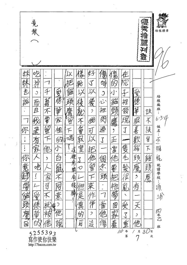 109W4307巫O妮(1).tif