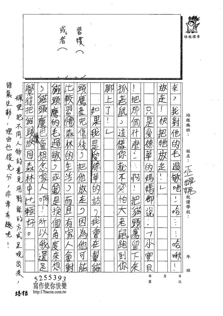 109W4307巫O妮(2).tif