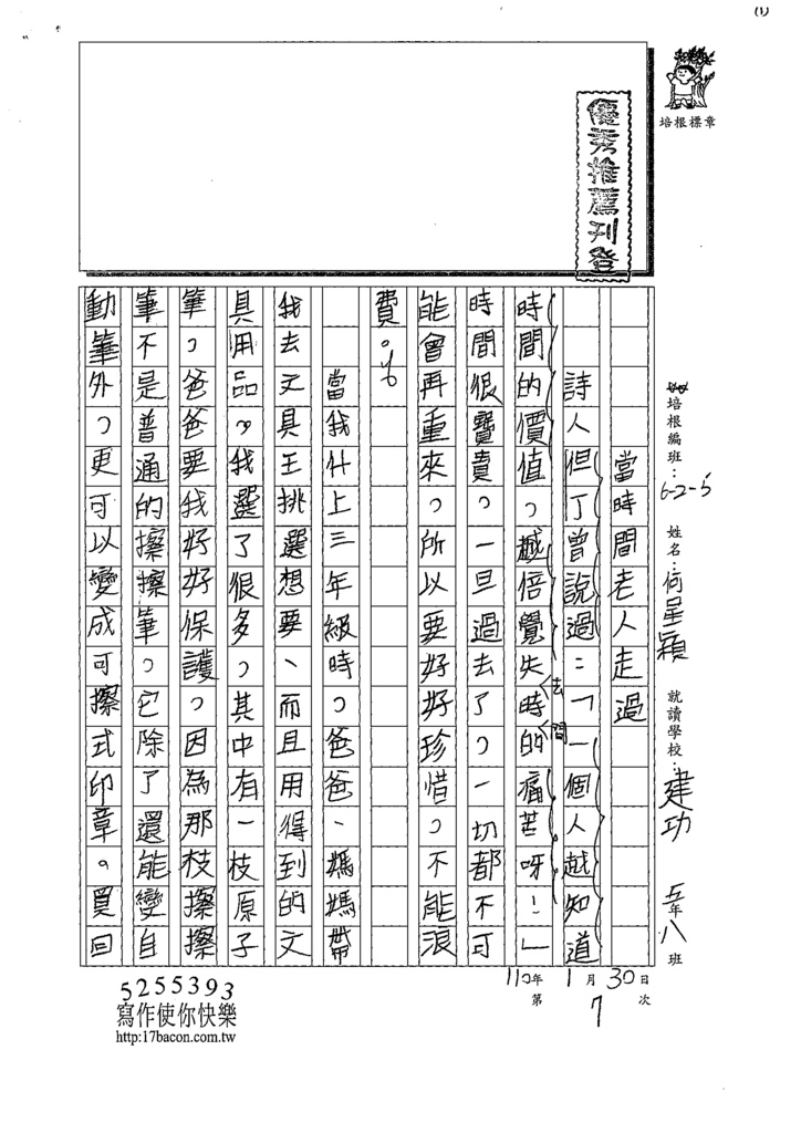 109W5307何O穎(1).tif