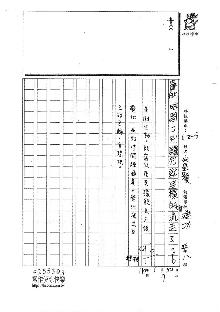 109W5307何O穎(4).tif