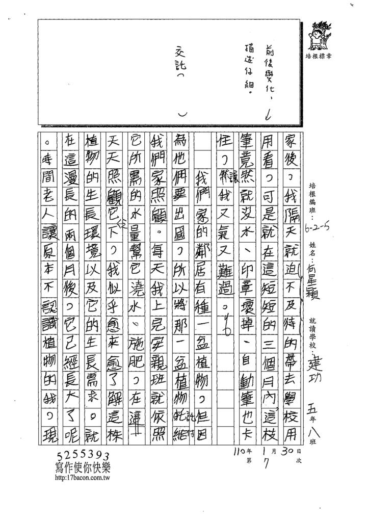 109W5307何O穎(2).tif