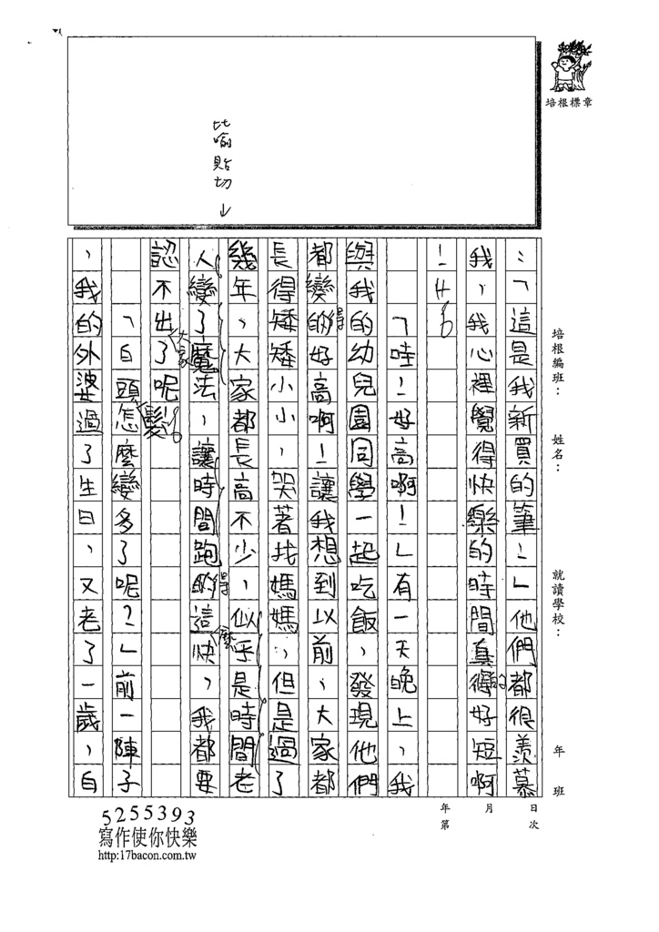 109W5307林O翌(2).tif