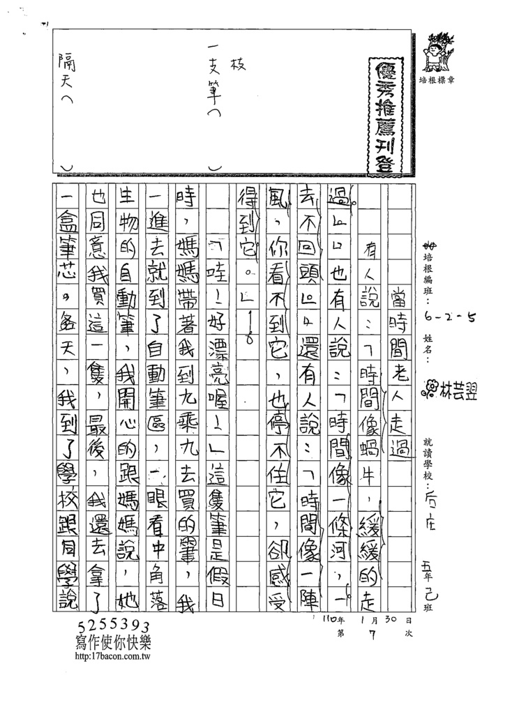 109W5307林O翌(1).tif