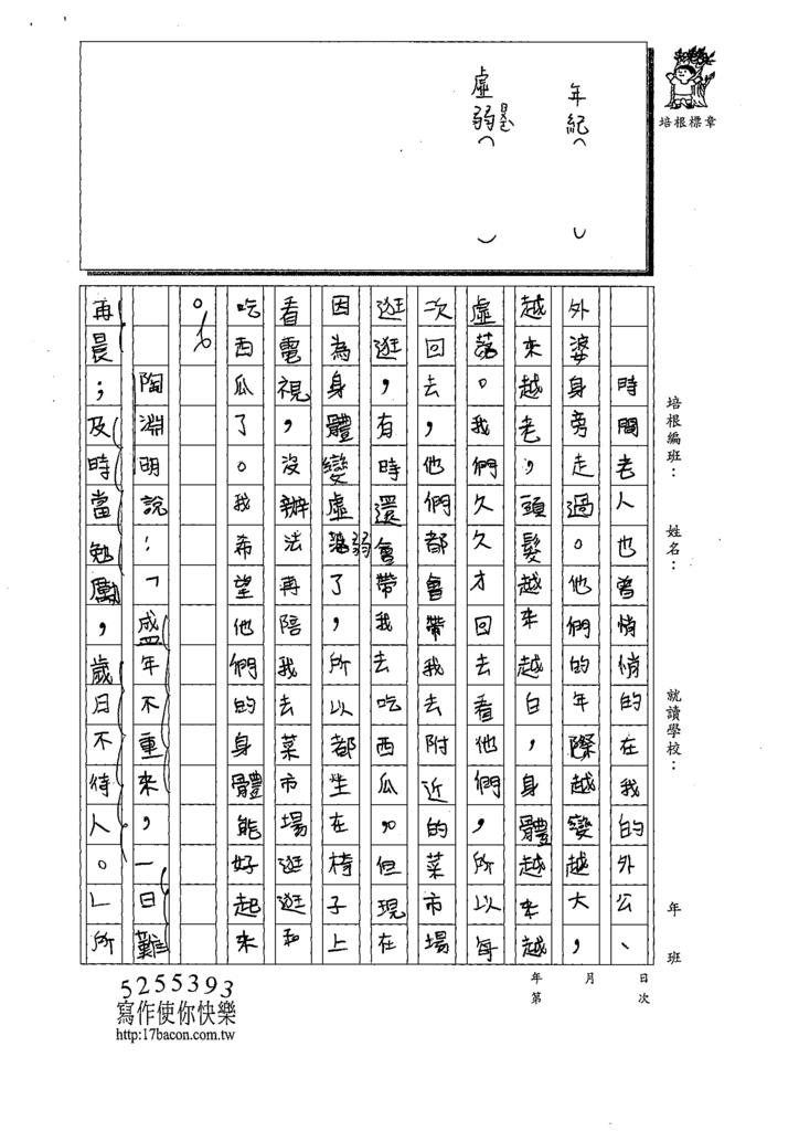 109W5307范O硯(3).tif