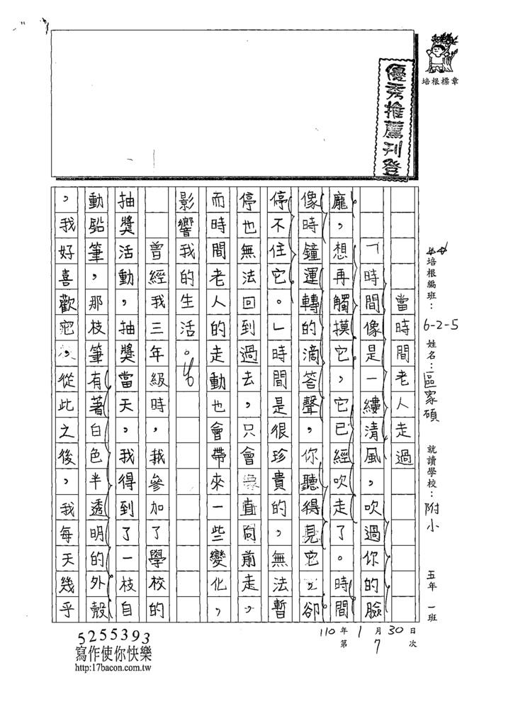 109W5307區O碩(1).tif