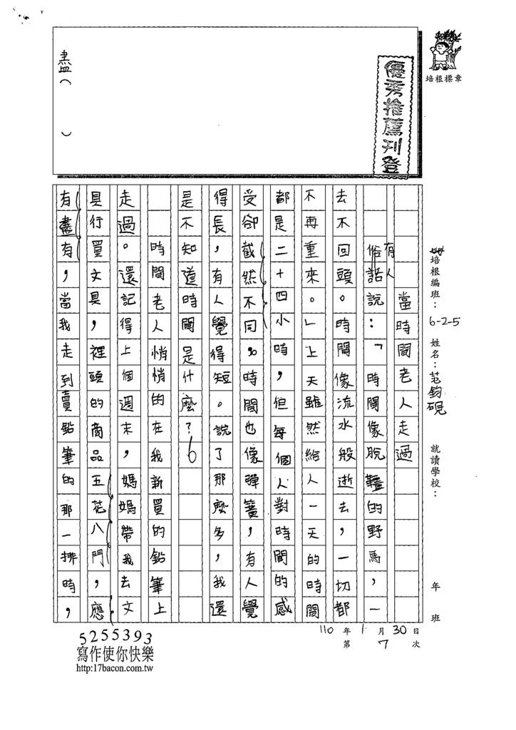 109W5307范O硯(1).tif
