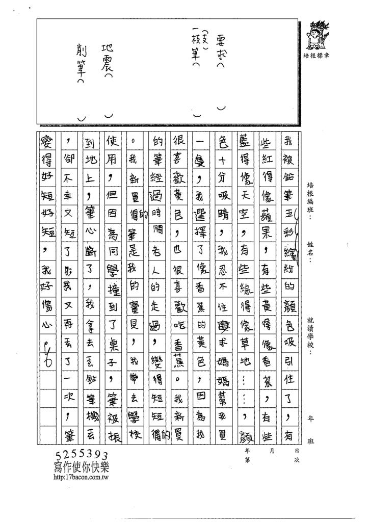 109W5307范O硯(2).tif