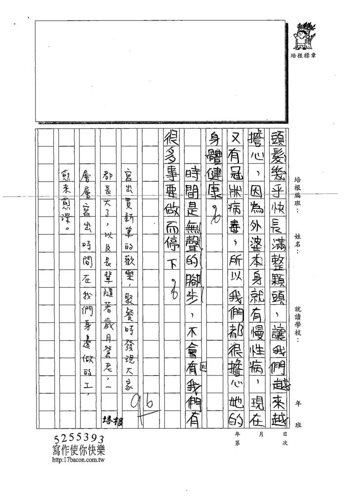 109W5307林O翌(3).tif