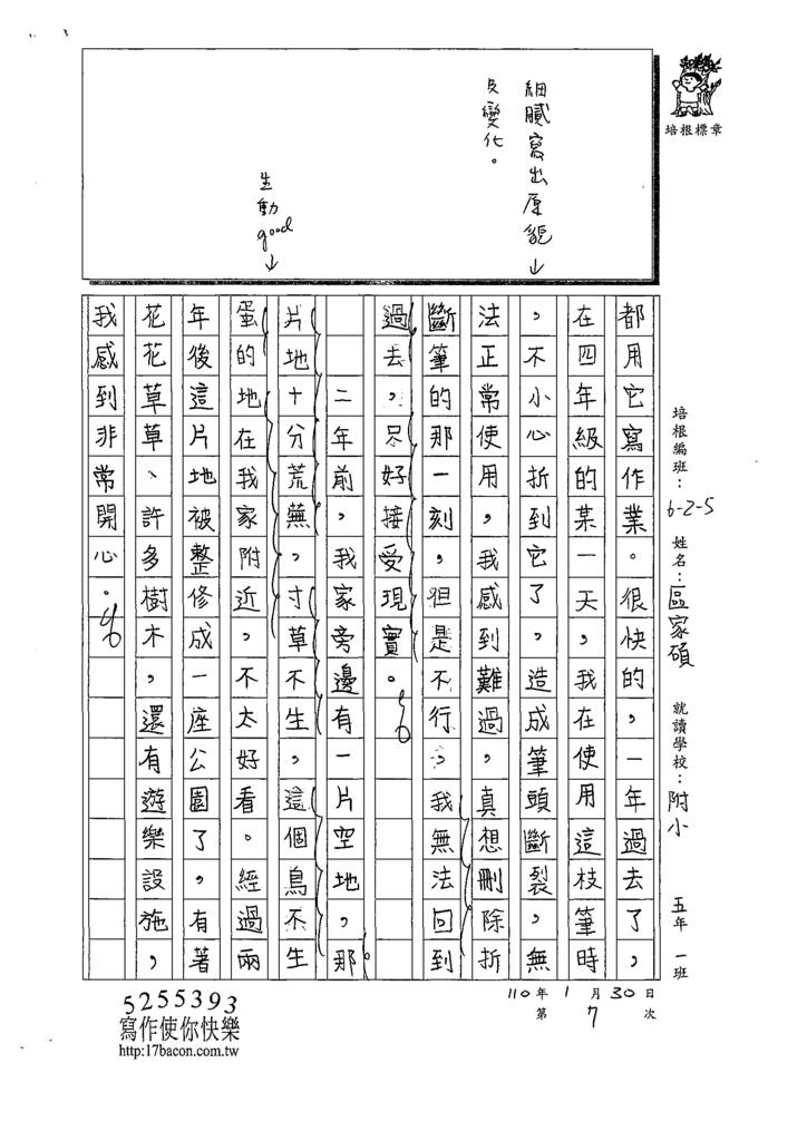 109W5307區O碩(2).tif
