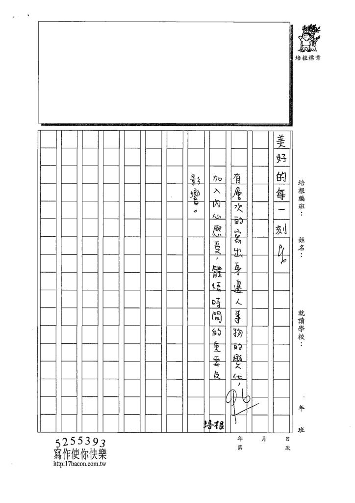 109W5307區O碩(4).tif