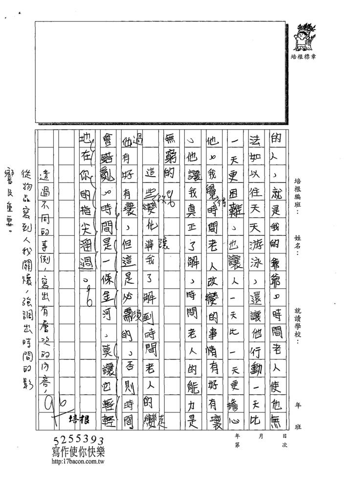 109W5307鄭O懋(3).tif