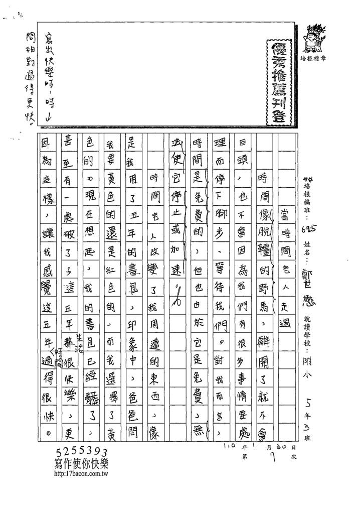 109W5307鄭O懋(1).tif