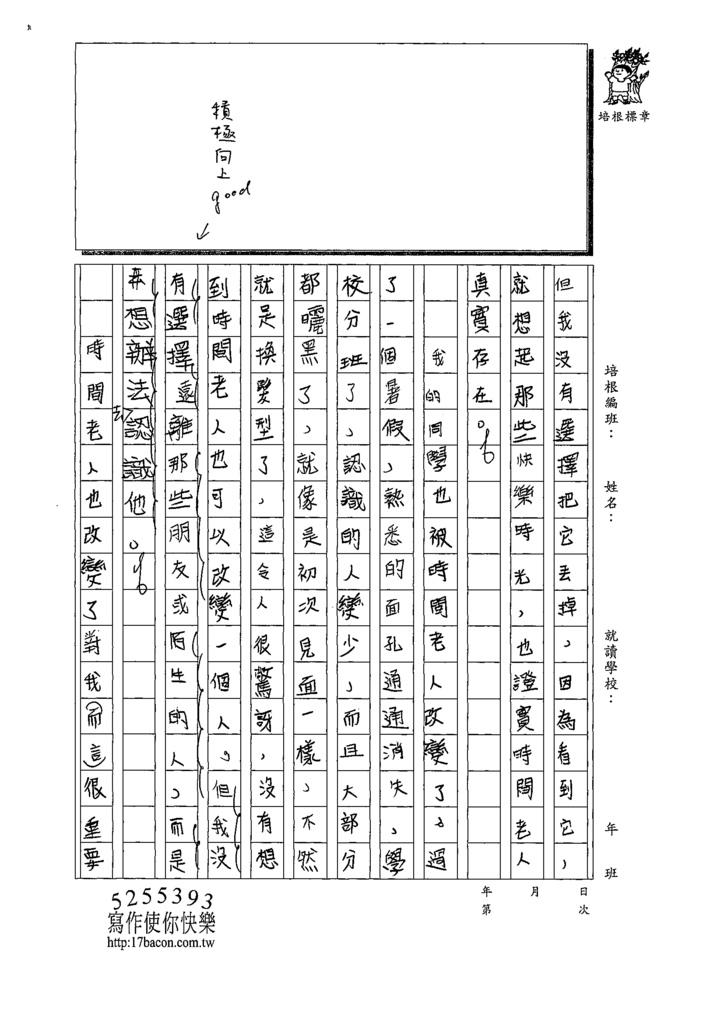 109W5307鄭O懋(2).tif