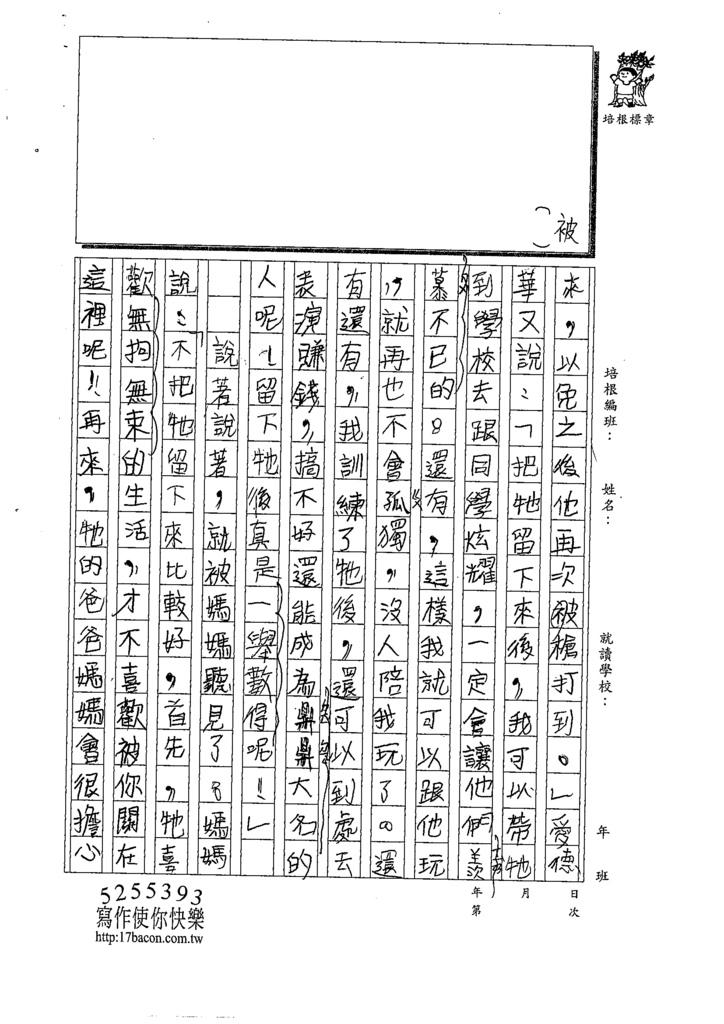 109W4307蔡O禮(2).tif