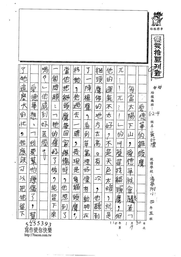 109W4307蔡O禮(1).tif