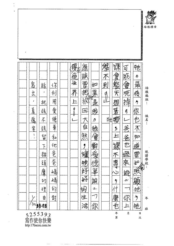 109W4307蔡O禮(3).tif