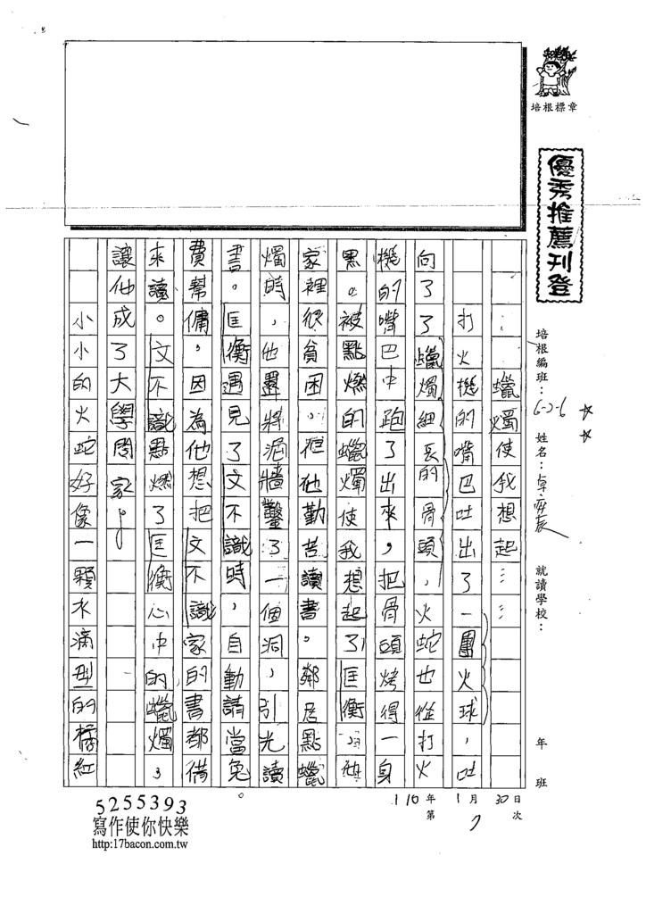 109W6307卓O辰(1).tif