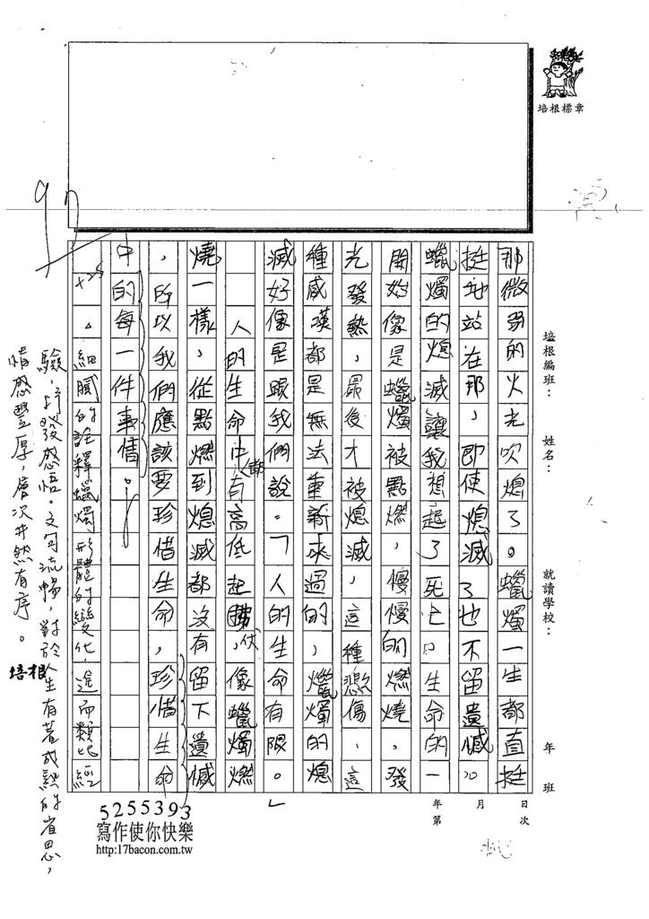 109W6307卓O辰(3).tif