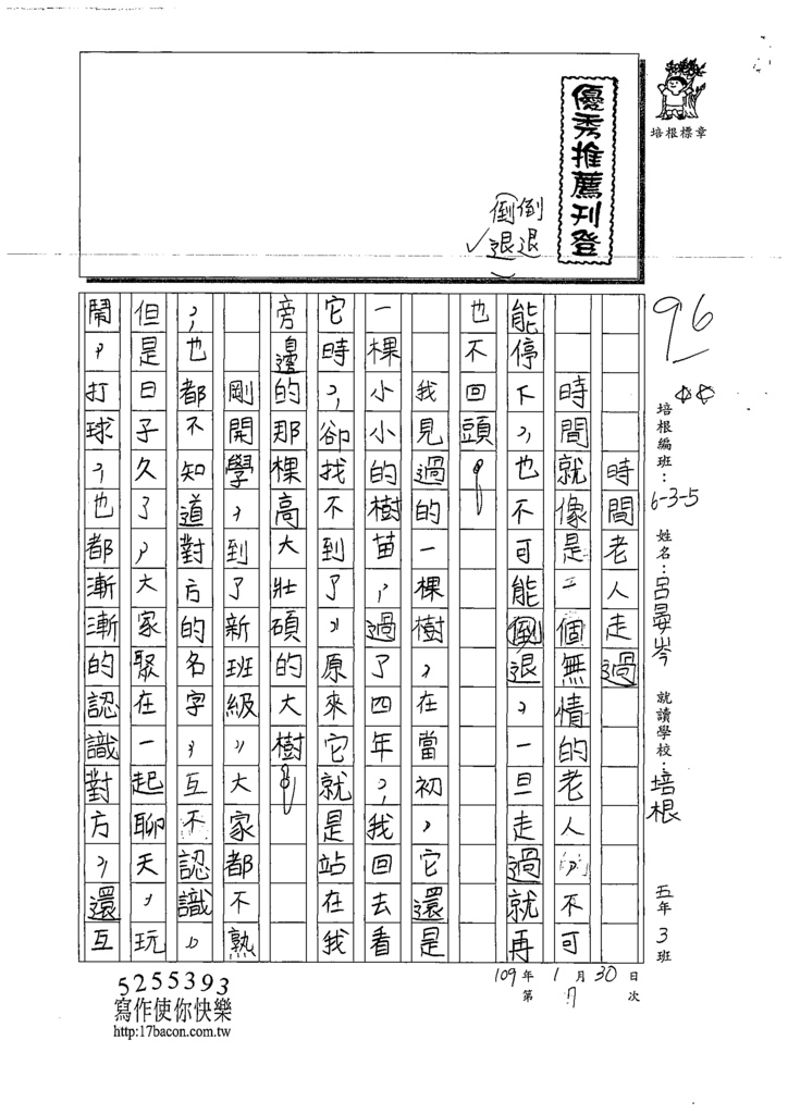 109W5307呂O岑 (1).tif